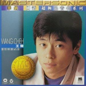 王傑 (Dave Wang) - 王傑國語 24K Mastersonic Compilation
