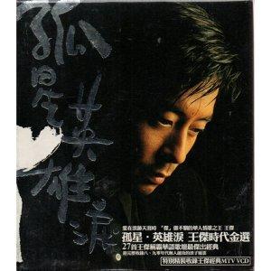王傑 (Dave Wang) - 孤星英雄淚(王傑時代金選)