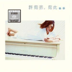許茹芸 (Valen Hsu) - 茹此精彩13首 (香港版)