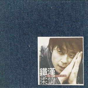 王傑 (Dave Wang) - 鐵漢柔情超級精選