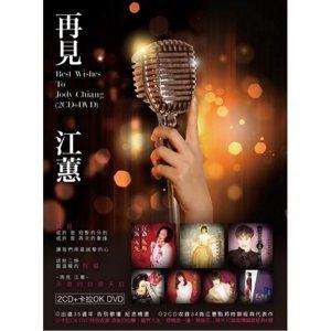 江蕙 (Jody Chiang) - 再見江蕙 (2CD+Karaoke)