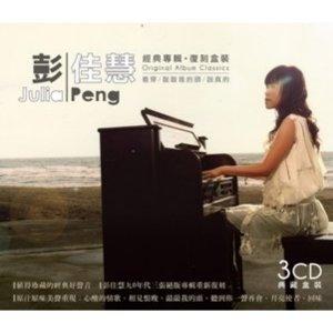 彭佳慧 (Julia Peng) - 經典專輯