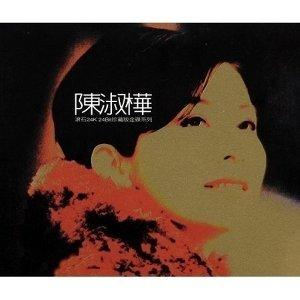 陳淑樺 (Sarah Chen) - 陳淑樺珍藏版