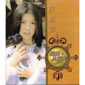 許茹芸 (Valen Hsu) - 國語真經典 - 許茹芸