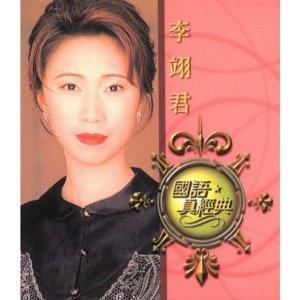 李翊君 (Linda Lee) - 國語真經典 - 李翊君
