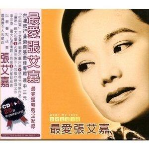 張艾嘉 (Sylvia Chang) - 最愛張艾嘉