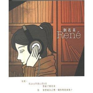 劉若英 (Rene Liu) - Rene精選