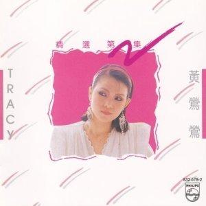 黃鶯鶯 (Tracy Huang) - 黃鶯鶯精選2