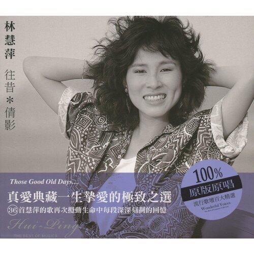 林慧萍 (Monique Lin) - 往昔✻倩影