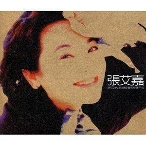 張艾嘉 (Sylvia Chang) - 張艾嘉珍藏版