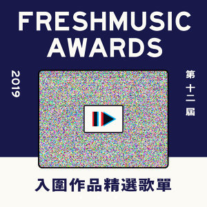Freshmusic Awards 第12屆入圍精選