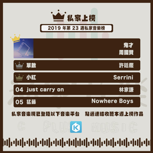 2019 私家推介歌 23