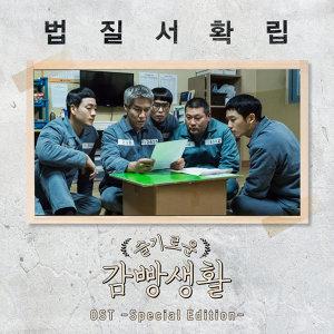 這些韓劇OST 都是舊歌新唱!