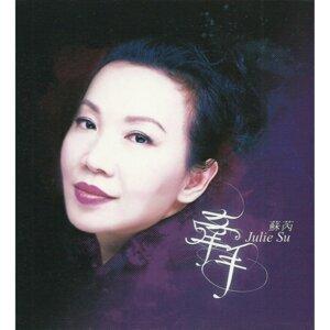 蘇芮 (Julie Sue) - 牽手 (牽手精選輯AQCD)