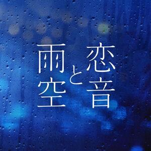 梅雨到来☔️「恋音と雨空」プレイリスト