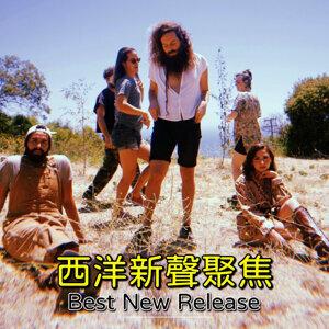 🏅西洋新聲聚焦 Best New Release 🏅(9/18 更新)