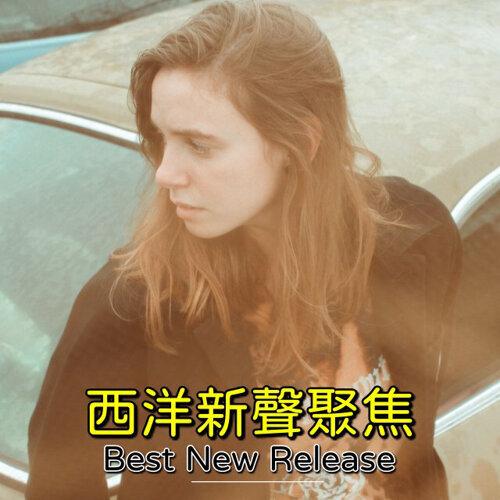 🏅西洋新聲聚焦 Best New Release 🏅(10/23 更新)