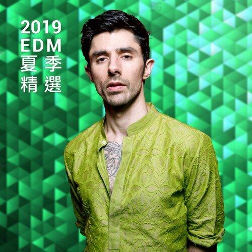 2019EDM夏季精選