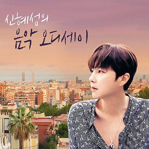 ⭐️ Shin Hye Sung's musical odyssey ⭐️   Y1906 歌單