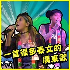 KB, Cheronna - 一首很多泰文的廣東歌