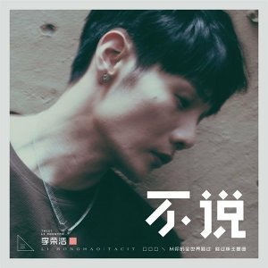 李榮浩 - 全部歌曲