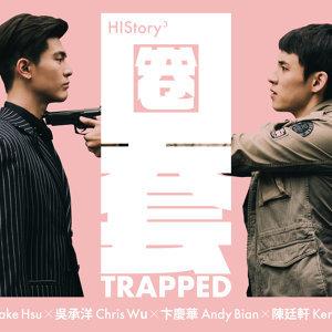 HIStory3-圈套