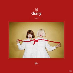 臉紅的思春期 (Bolbbalgan4) - Red Diary Page.1