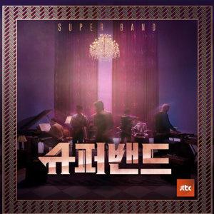 超級樂隊SuperBand(原曲)