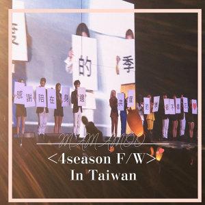 2019 MAMAMOO <4season F/W> CONCERT IN TAIWAN演唱會歌單