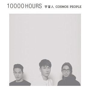 宇宙人(Cosmos People)の激推しC-Pop