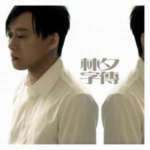 Because you listened to 你的名字 我的姓氏 - '00 Album Version