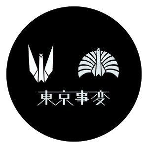 2019東京事變不能亡