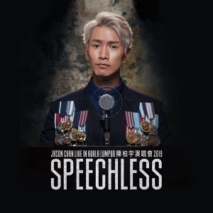 陈柏宇 SPEECHLESS 演唱会