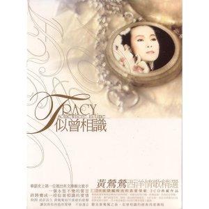 黄鶯鶯 (Tracy Huang) - 似曾相識西洋情歌精選