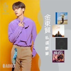 AB6IX-金東賢 私選歌單