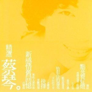 蔡琴 (Tsai Chin) - 精選 (16首)