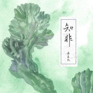 謝春花 - 熱門歌曲