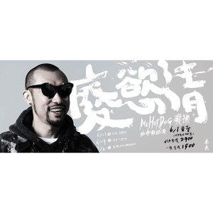 MC HotDog熱狗2019廢慾清演唱會-台北場歌單