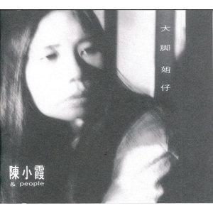陳小霞 - 大脚姐仔