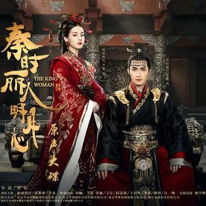 崔子格 (Queena Cui), 楊培安 (Roger Yang) - 秦時麗人明月心 原聲大碟