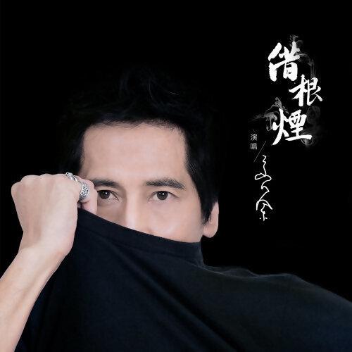 齊秦 - 熱門歌曲