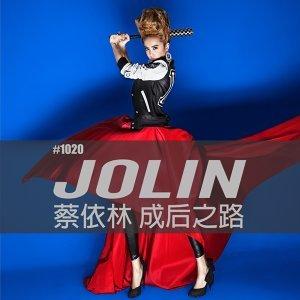 蔡依林 成后之路 Jolin #1020