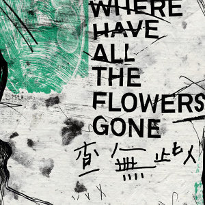 Various Artists - 查無此人 (Where Have All the Flowers Gone)