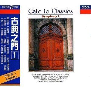 Gate to Classics (古典之門) 歷年精選