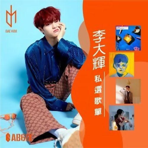 AB6IX-李大輝 私選歌單