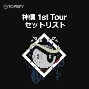 神僕 1st Tourセットリスト