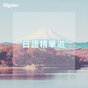 日語精華遊