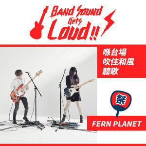 Band Sound Gets Loud 推介 :FERN PLANET