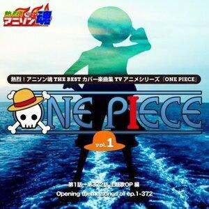 野口久男 - 熱烈!アニソン魂 THE BEST カバー楽曲集 TVアニメシリーズ「ONE PIECE」vol.1