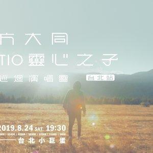8/24 方大同TIO靈心之子巡迴演唱會台北站 必備歌單